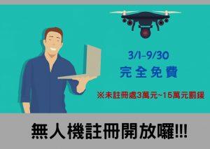 無人機註冊