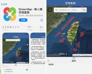 DroneMap無人機空域查詢