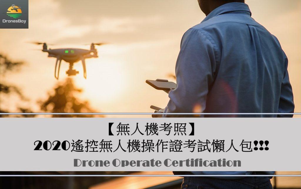 無人機操作證考試懶人包