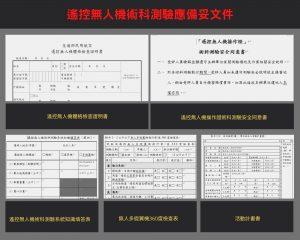 【無人機考照】術科測驗重點整理懶人包-前置作業