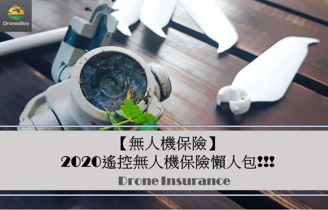 2020遙控無人機保險懶人包
