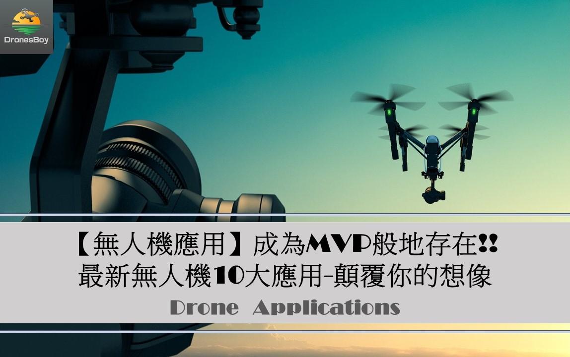 無人機應用
