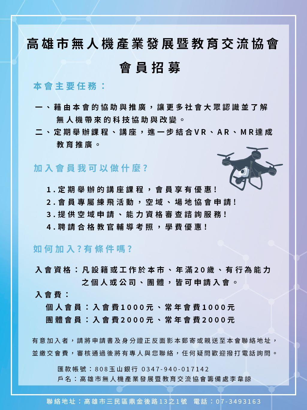 高雄市無人機產業發展暨教育交流協會