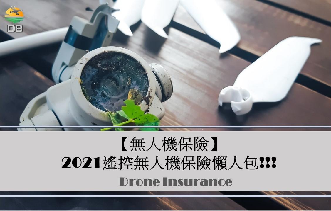 2021遙控無人機保險懶人包