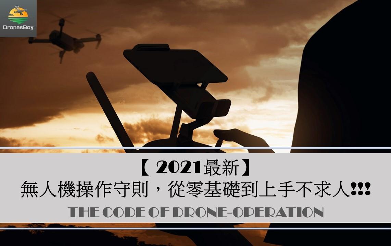 2021最新無人機操作守則
