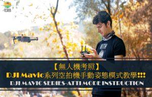 【無人機考照】 DJI Mavic系列空拍機手動姿態模式教學!!!