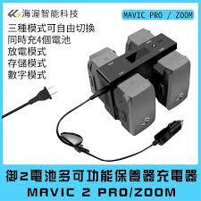 空拍機電池充放電器2合1