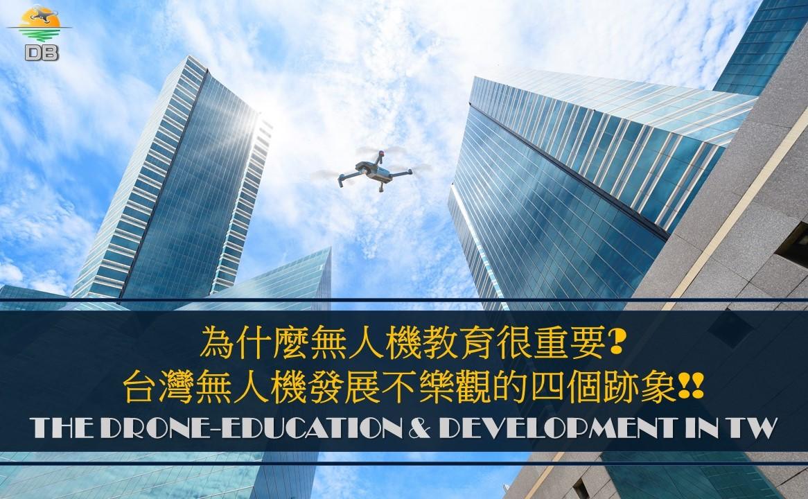 台灣無人機