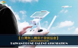 台灣無人機育才發展協會