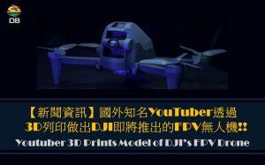 3D列印無人機