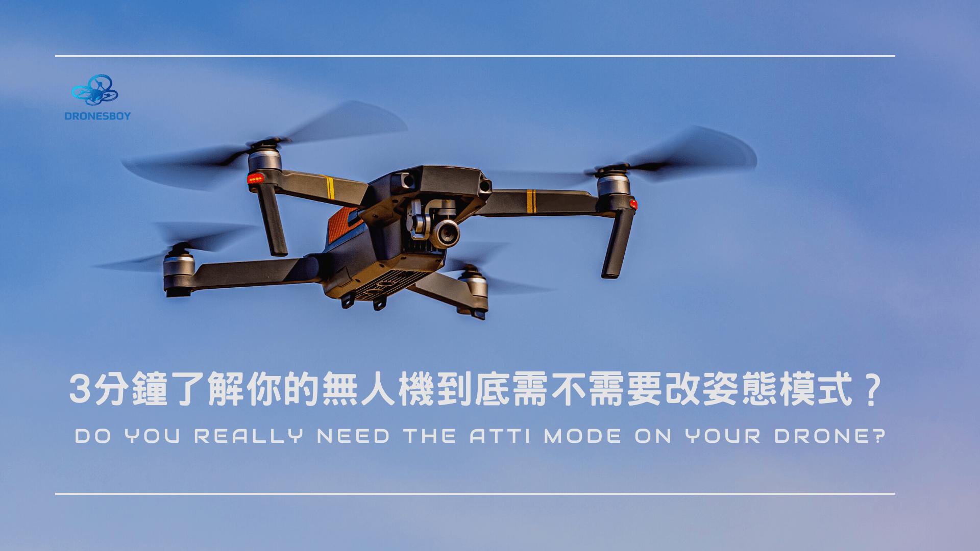 無人機姿態模式