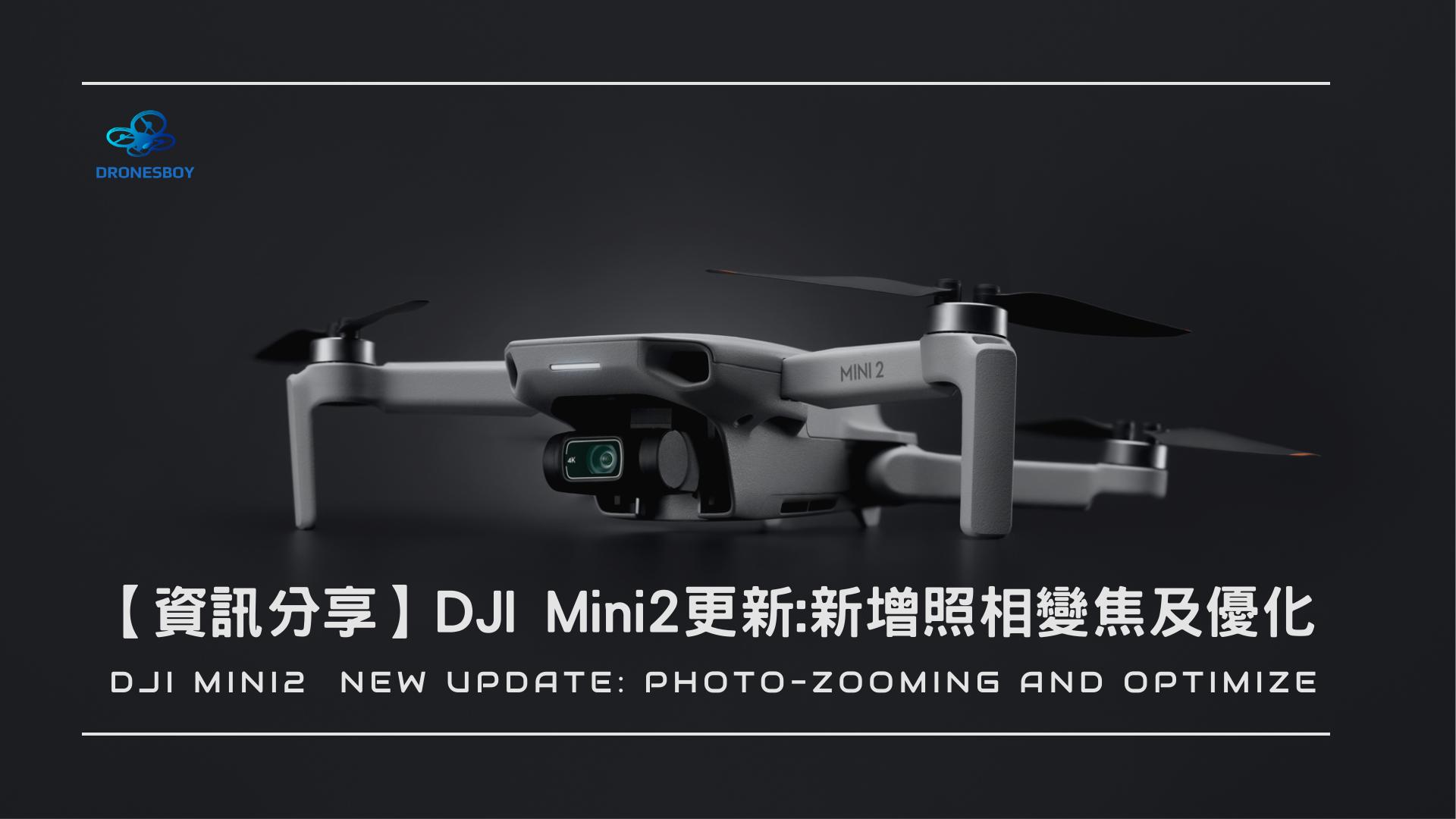 DJI Mini2更新