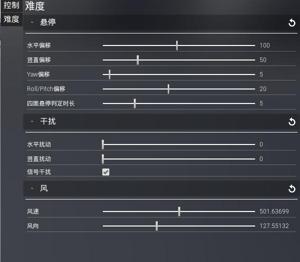 難度設置-風速