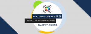 DRONE-INFO分享匯
