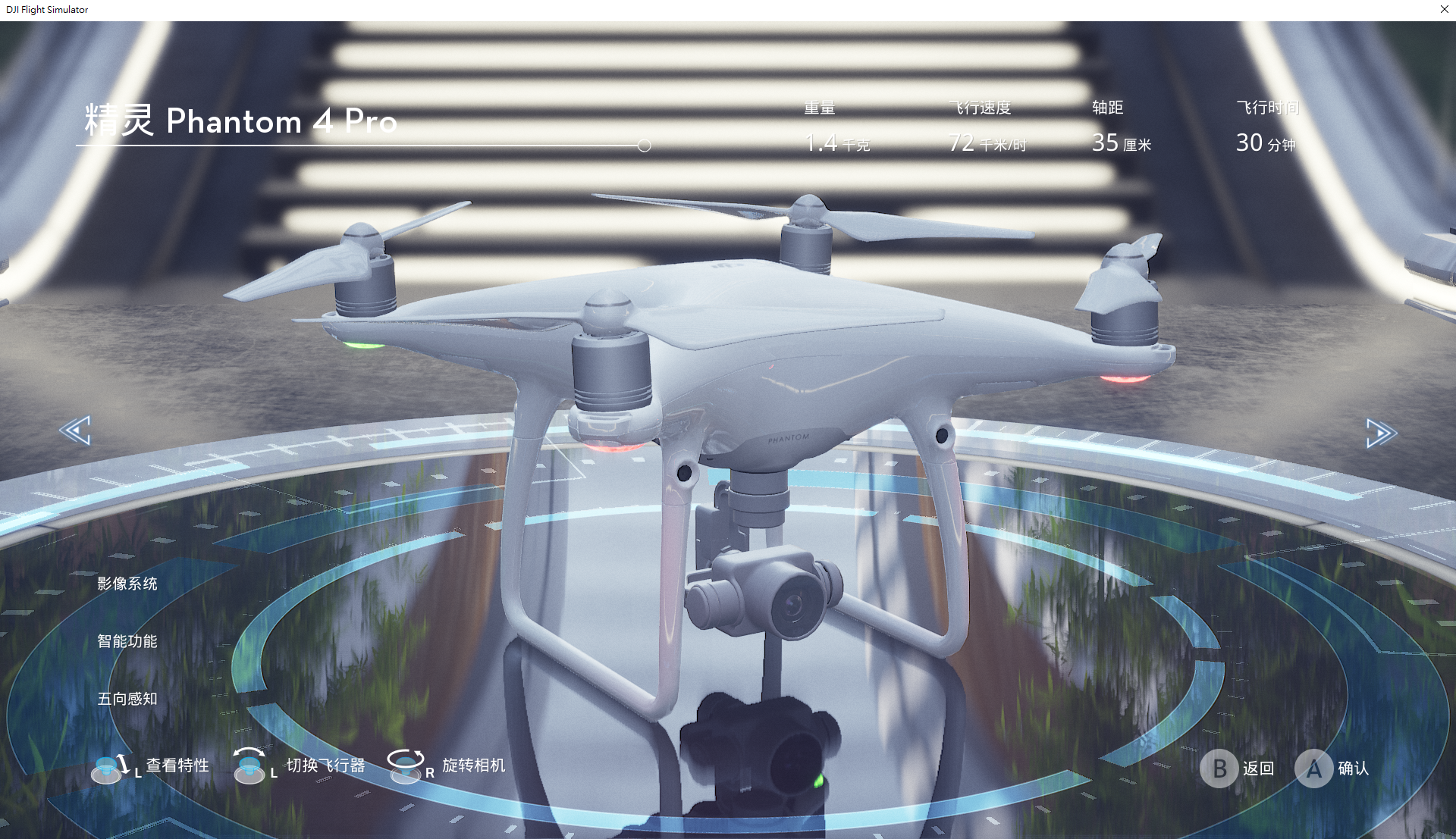 DJI FLIGHT SIMULATOR-Phantom4 Pro