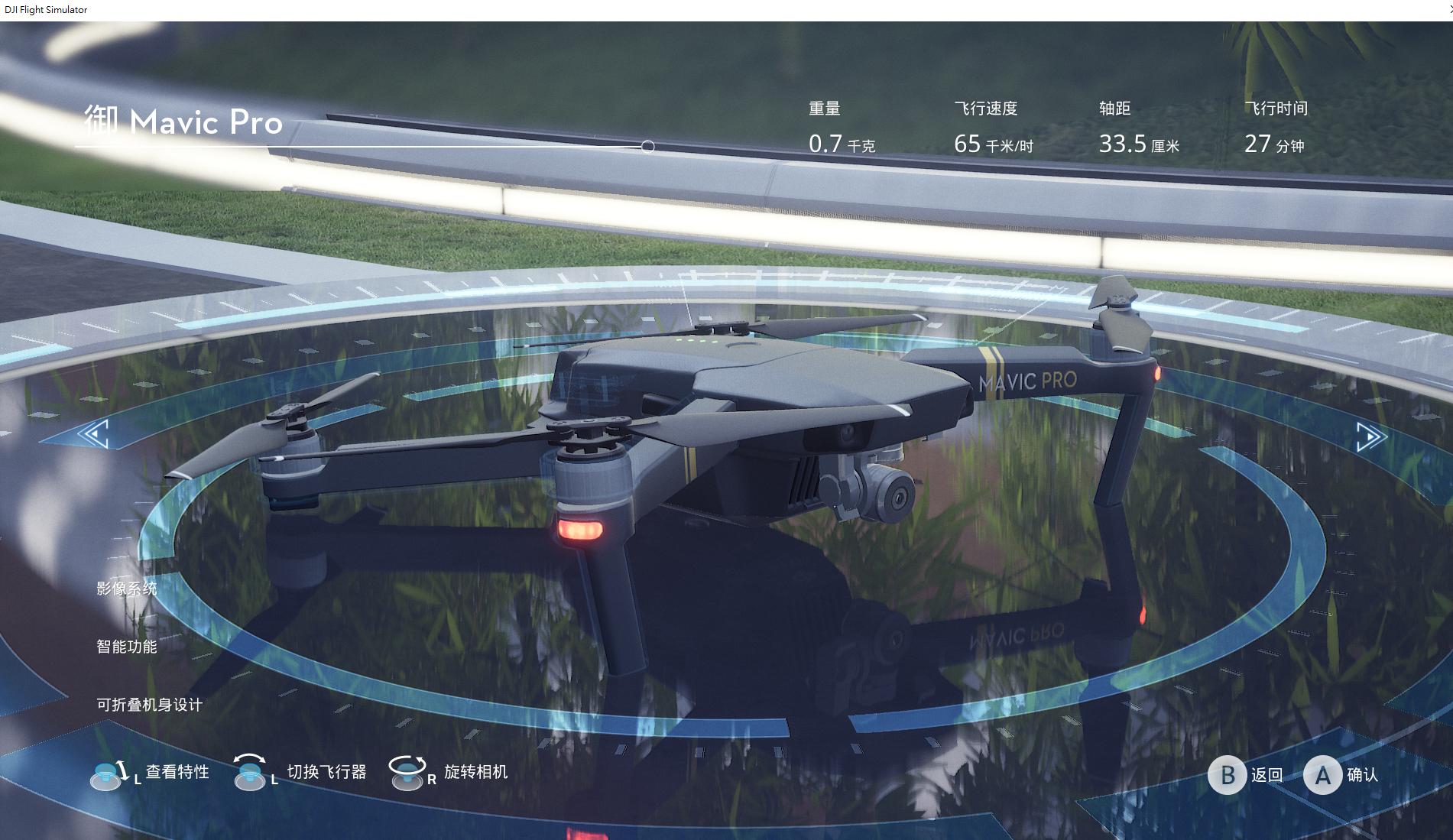 DJI FLIGHT SIMULATOR-Mavic Pro