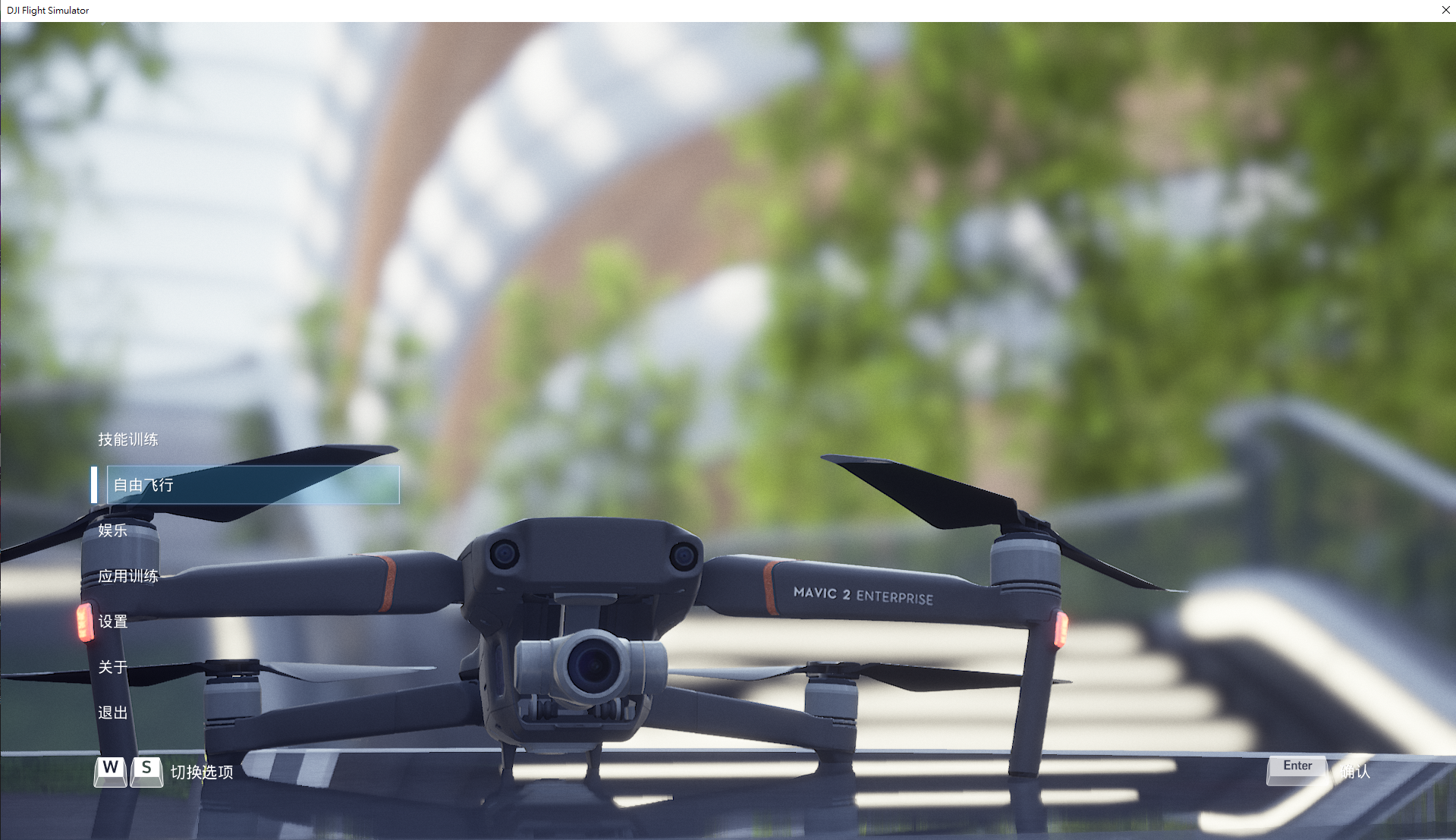 dji flight simulator四大體驗主軸