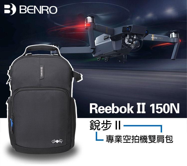 BENRO ReebokII 150N